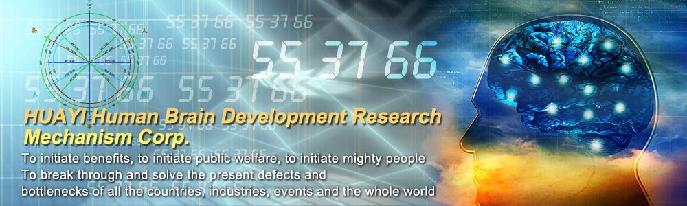 HUAYI Human Brain Development Research Mechanism Corp